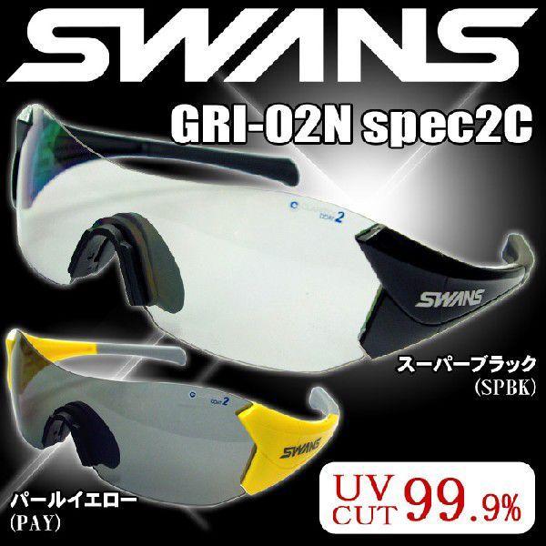 【アウトレット】スワンズ スポーツサングラス GRI-02N spec-2C PAY/SPBK Gullwing-R ガルウィング-R 撥水コート uvカット ケース付き SWANS