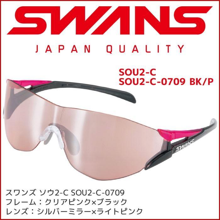 スワンズ スポーツサングラス SOU2C-0709 BK/P SOU-II-C レディース ミラーレンズ uvカット ケース付き 大人用 SWANS