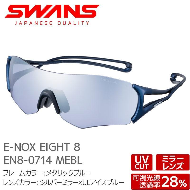 スワンズ スポーツサングラス EN8-0714 MEBL E-NOX EIGHT 8 イーノックスエイト ミラーレンズ uvカット ケース付き 大人用 SWANS