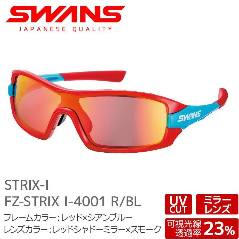スワンズ スポーツサングラス FZ-STRIX I-4001 R/BL ストリックス ミラーレンズ 両面クラリテックスコート uvカット ケース付き 大人用 SWANS