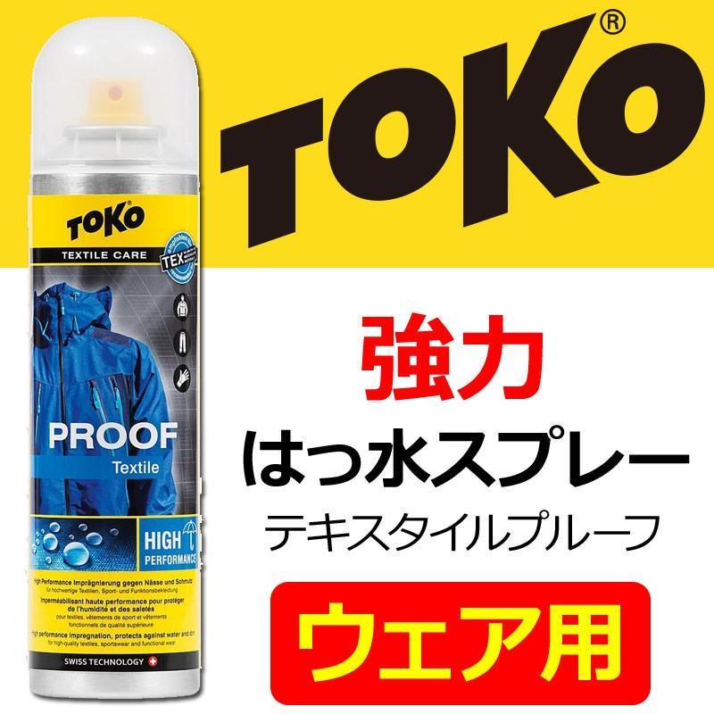TOKO トコ ウェア用 強力 はっ水スプレー テキスタイルプルーフ 5582620 通気性を損なわない|passo