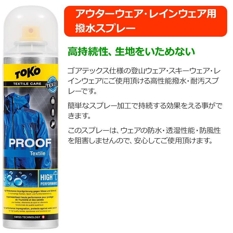 TOKO トコ ウェア用 強力 はっ水スプレー テキスタイルプルーフ 5582620 通気性を損なわない|passo|02