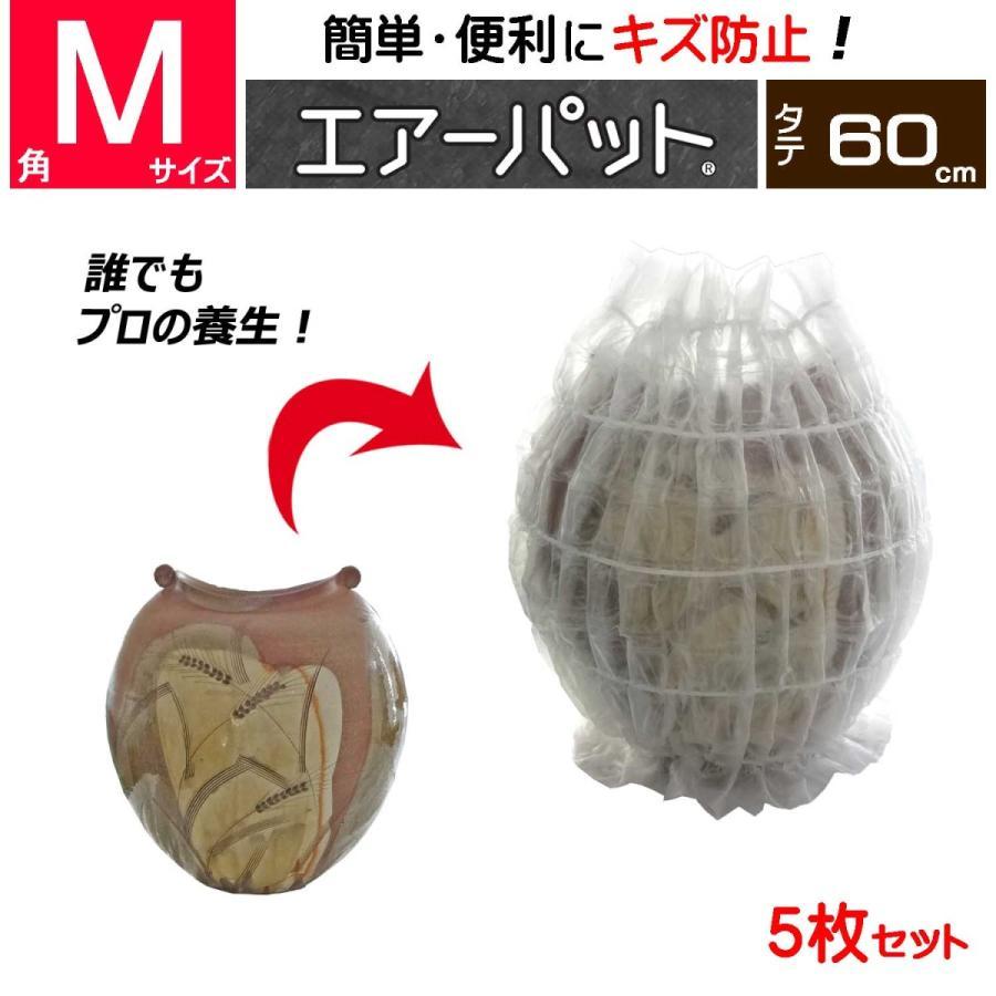 (梱包用品/養生資材) エアーパットI エアーパットI エアーパットI 角60-M 5枚入〈内蔵ゴム仕様〉キズ防止 梱包養生カバー fd1
