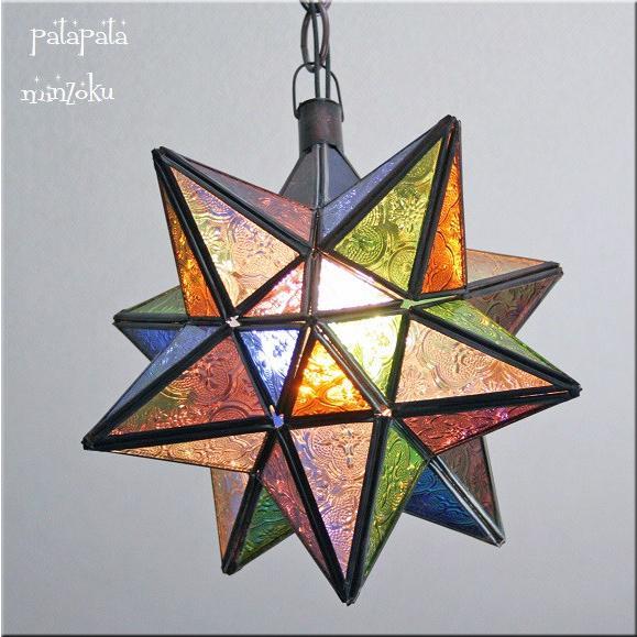 スターシェード スターシェード SS モロッコ モロッコランプ スター 星 星型 ガラス ランプ ライト ペンダントライト ペンダントランプ モロッコ雑貨