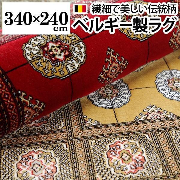 ラグ カーペット ベルギー製ウィルトン織ラグ 〔ブルージュ〕 340x240cm ラグマット【MB】
