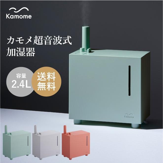 (送料無料)KAMOME 超音波式 加湿器 TWKK-1301 / カモメ ラクラク給水 上部給水型 おしゃれ|patie