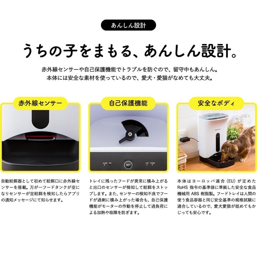 (送料無料)犬猫用 スマホ連動型 自動給餌器 カリカリマシーン SP / 自動餌やり器 うちのこエレクトリック製 ペット 餌 *z-karikari-sp*|patie|05