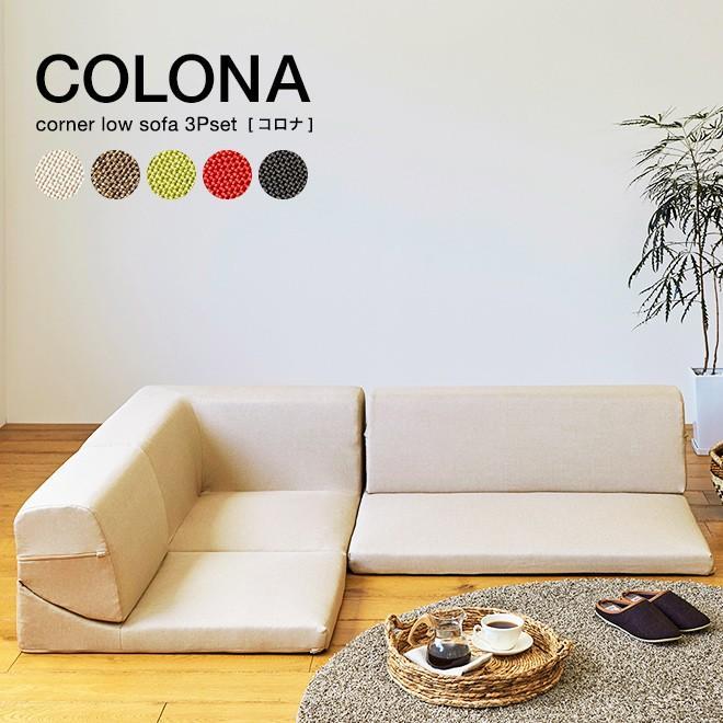 ローソファ コーナーソファー おしゃれ おしゃれ sofa COLONA(コロナ) 日本製 送料無料【CT】
