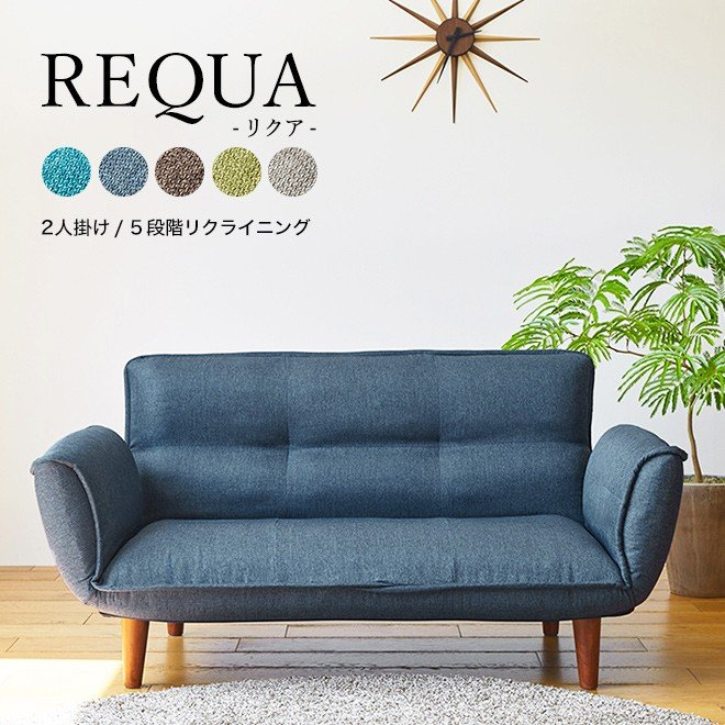 ソファ ソファ 2人掛け リクライニング おしゃれ sofa REQUA(リクア) 日本製 送料無料【CT】