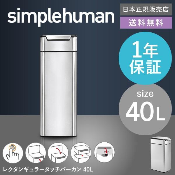 simplehuman シンプルヒューマン ゴミ箱 スリム タッチバーカン(送料無料)(メーカー直送) /40L/CW2016 /ステンレス /ダストボックス *CW2016*|patie