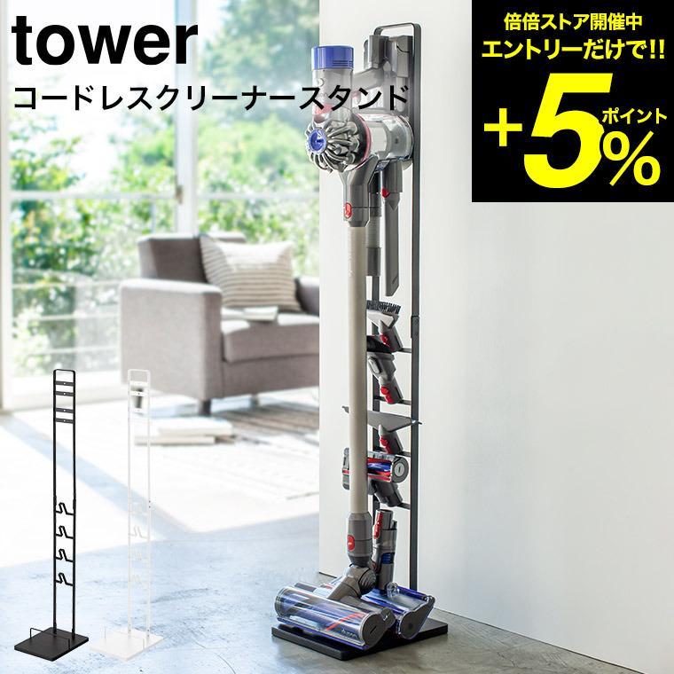 tower コードレスクリーナースタンド / タワー 直送 送料無料 シンプル 掃除機 収納 ラック|patie
