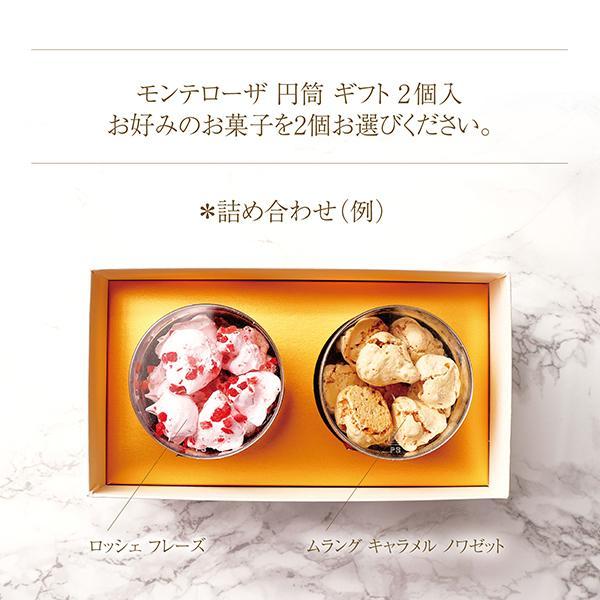 モンテローザ 円筒 ギフト 2個入  贈り物 最適 手作りクッキー オリジナルギフトBOX のし対応あり patisserie-monterosa 02