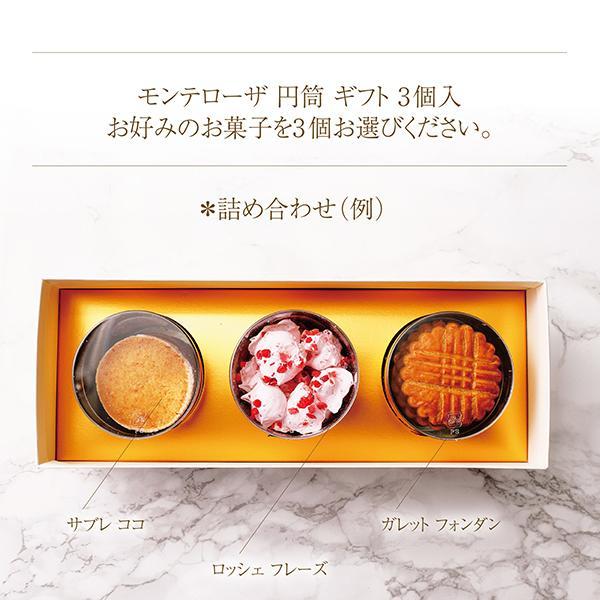 モンテローザ 円筒 ギフト 3個入  贈り物 最適 手作りクッキー オリジナルギフトBOX のし対応あり patisserie-monterosa 02