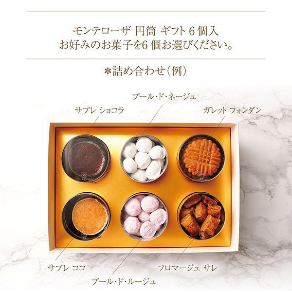 モンテローザ 円筒 ギフト 6個入  贈り物 最適 手作りクッキー オリジナルギフトBOX のし対応あり patisserie-monterosa 02