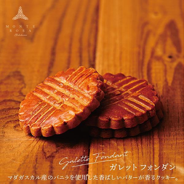 ガレット フォンダン ギフト 円筒ギフト手土産に最適 手作りクッキー マダガスカル産 バニラ使用 patisserie-monterosa 02