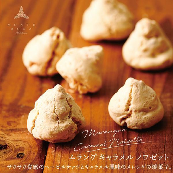 ムラング キャラメル ノワゼット 円筒ギフト 手土産に最適 手作りクッキー  ヘーゼルナッツ キャラメル風味 patisserie-monterosa 02