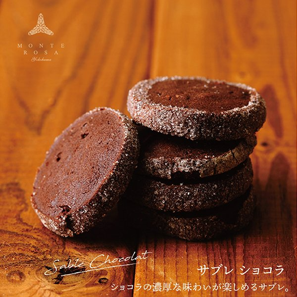 サブレ ショコラ      円筒ギフト 手土産に最適 手作りクッキー  ショコラの濃厚な味わい|patisserie-monterosa|02