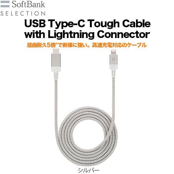 アウトレット SoftBank SELECTION USB Type-C Tough Cable with Lightning Connector / シルバー|paypaystore
