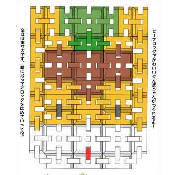 ピーブロック「ぐんまちゃんパズル」マスコット 公認 平面と立体|pblock|02