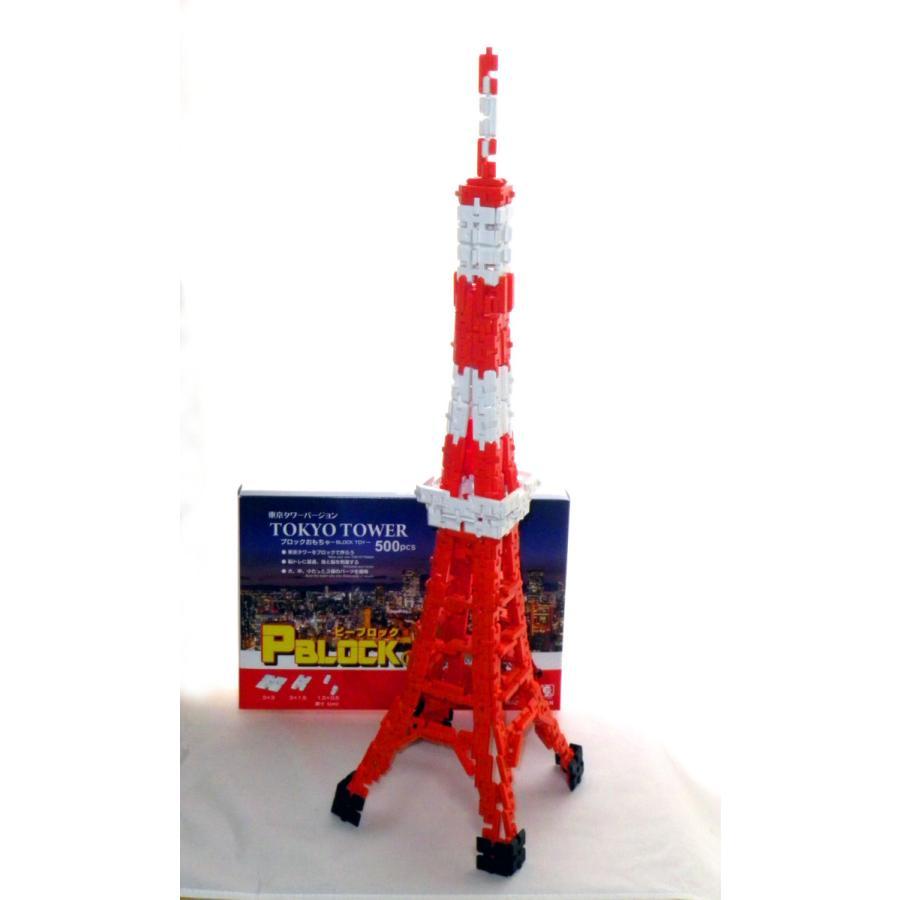 ピーブロック「東京タワー」セット 知育玩具 教材 組み立て 創造力  アート インテリア タワー 本格的模型 pblock 02