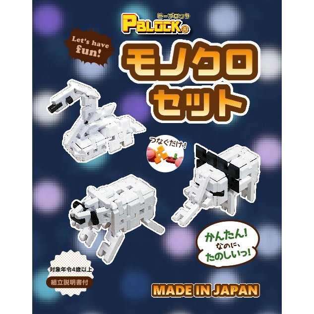 ピーブロック「モノクロセット」知育玩具 教材 組み立て 創造力 複数生き物  pblock
