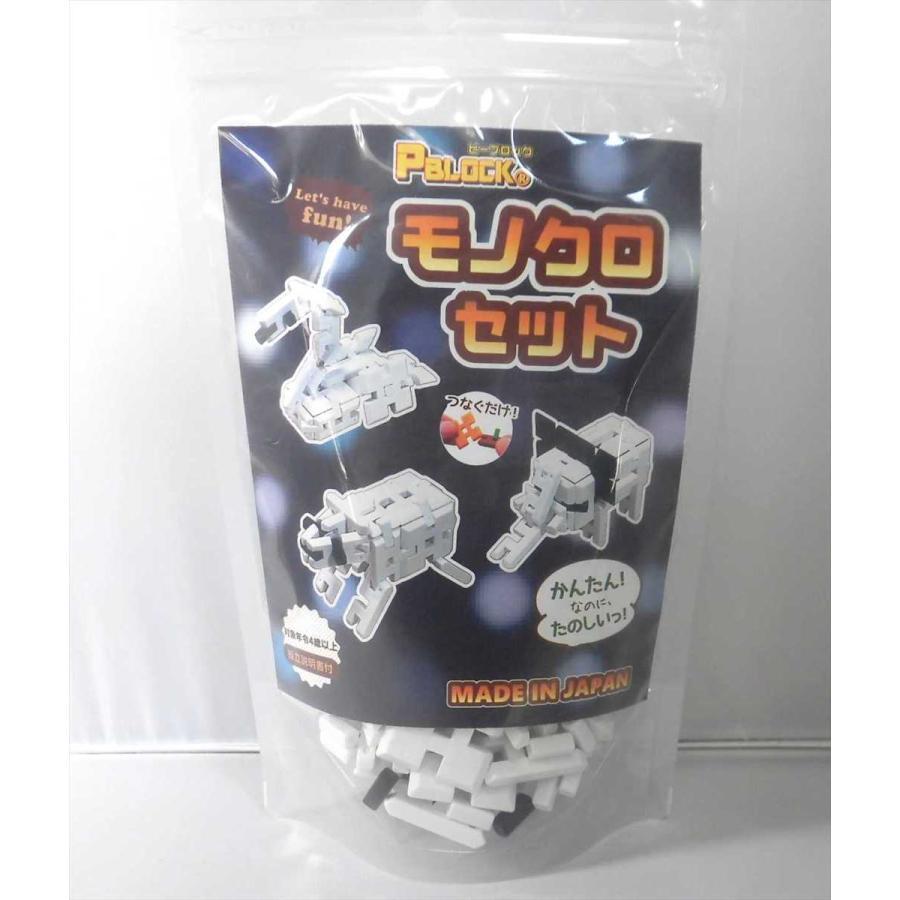 ピーブロック「モノクロセット」知育玩具 教材 組み立て 創造力 複数生き物  pblock 02