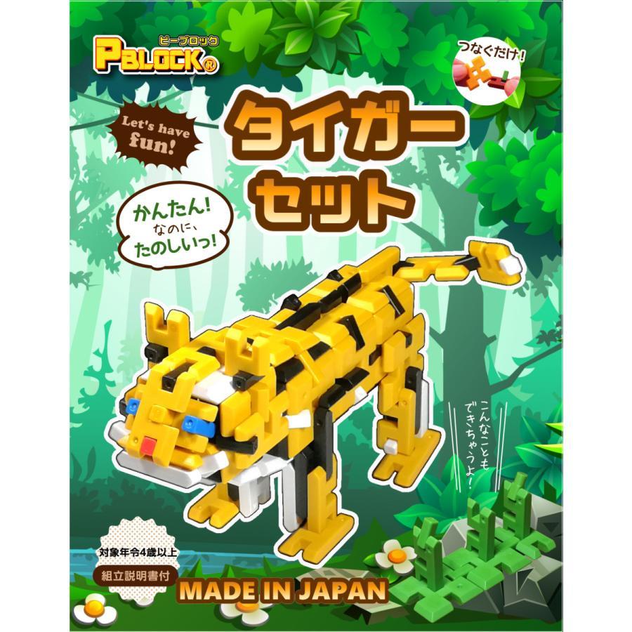 ピーブロック「タイガーセット」知育玩具 教材 組み立て 創造力 複数生き物 |pblock|02