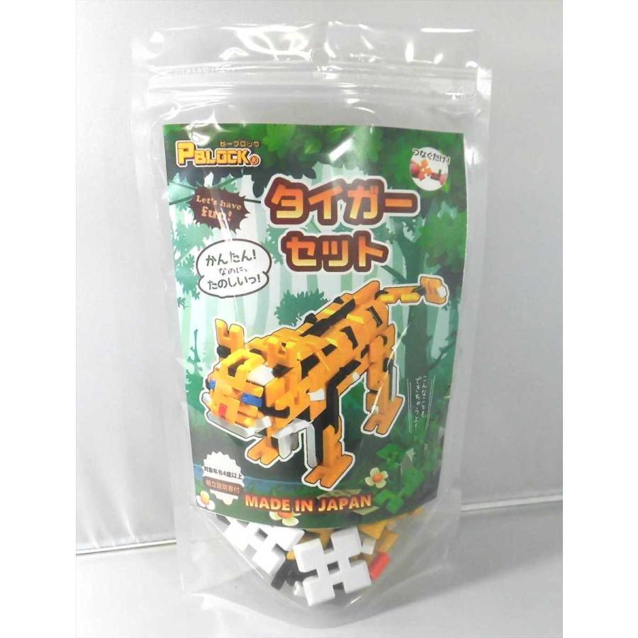 ピーブロック「タイガーセット」知育玩具 教材 組み立て 創造力 複数生き物 |pblock|03