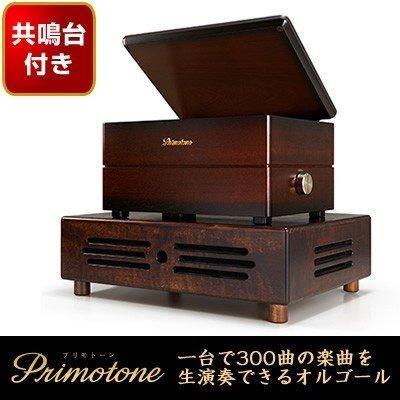 【共鳴台付き·高級オルゴール】一台で300曲の楽曲を生演奏できる オルゴール プリモトーン Primotone MBX-100H ブラウン エクシング