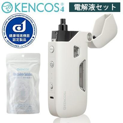 【セット】アクアバンク KENCOS4 本体+専用電解液 ポータブル 水素ガス吸引具 ケンコスフォー AB-D51-001-DENKAIEKI ホワイト