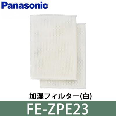 パナソニック 加湿フィルター(白) 加湿機消耗品 FE-ZPE23
