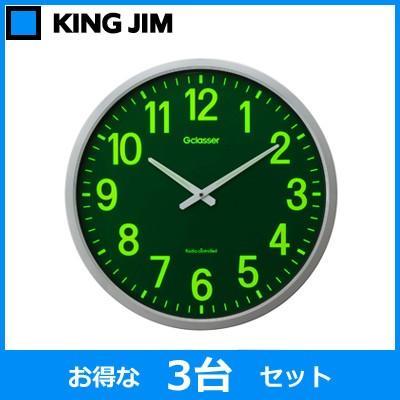 【3台セット】キングジム 電波掛時計 ザラージ 集光・蓄光文字盤 GDKS-001-3SET まとめ買い