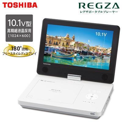 東芝 10.1V型 レグザポータブルプレーヤー ポータブル DVDプレーヤー レグザ SD-P1010S