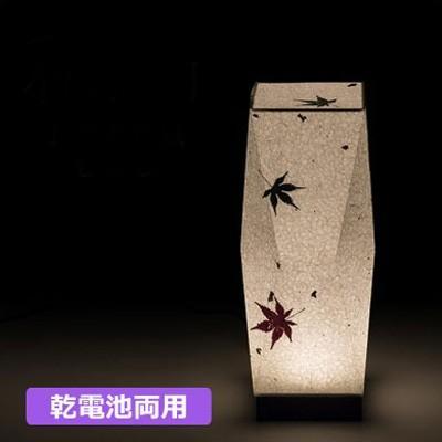 【手漉き和紙 もみじ】手作り和照明 LEDフロアスタンド 和紙スタンドライト 多面体タイプ 30cm ウィル電子 SQC302-10 乾電池両用