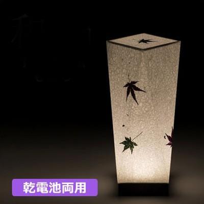 【手漉き和紙 もみじ】手作り和照明 LEDフロアスタンド 和紙スタンドライト 多面体タイプ 30cm ウィル電子 SQC304-10 乾電池両用