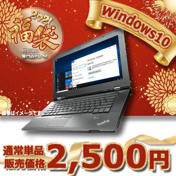 ノートパソコン 中古パソコン Windows10 SSD256GB メモリ4GB MicrosoftOffice2019 第三世代CORE i3 DVDROM 15型 シークレットパソコン アウトレット|pc-m|04
