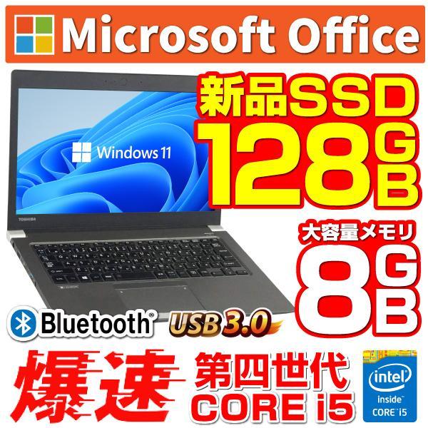 ノートパソコン 中古パソコン 新品無線マウス PCバッグ 第三世代Corei3 MicrosoftOffice2019 Windows10 高速SSD120GB 15型 無線 HDMI テンキー NEC 富士通等|pc-m