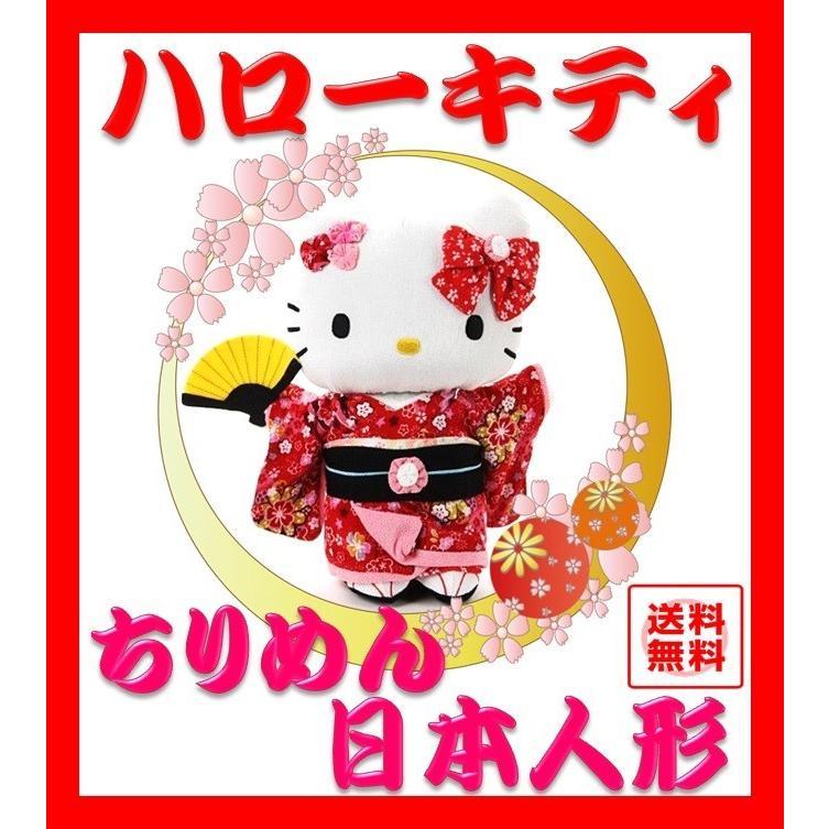 ハローキティ ちりめん 日本人形 Mサイズ(縦20cm×横17cm×幅8cm)