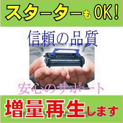 CT203113 対応 お預り再生 リサイクルトナー Fuji Xerox モノクロプリンター ドキュプリント DP DocuPrint P360 dw 用 インク pc99net