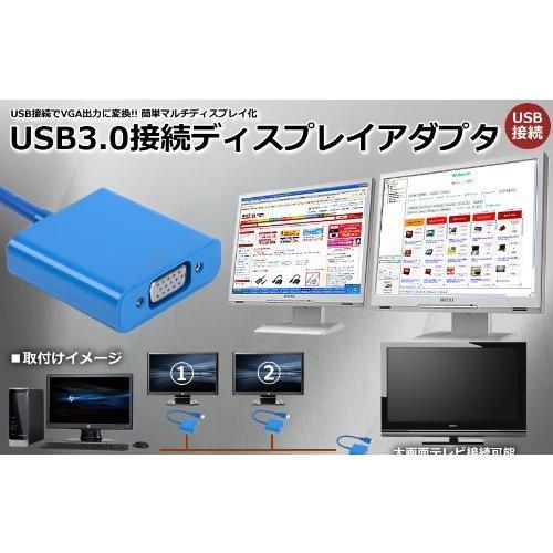 送料無料 USB 3.0 to VGA 変換 アダプター★マルチディスプレイ 最大6台まで接続可能【P25Apr15】|pcastore