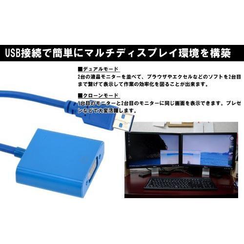送料無料 USB 3.0 to VGA 変換 アダプター★マルチディスプレイ 最大6台まで接続可能【P25Apr15】|pcastore|03