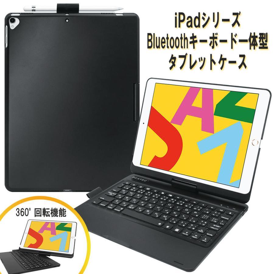 送料無料 iPad 10.2/9.7 (2018/2017)/air1/pro9.7/ air2/pro10.5/air3/Pro11 用/選択可能 かな日本語入力対応 キーボードケース 360度回転機能 7色LED pcastore