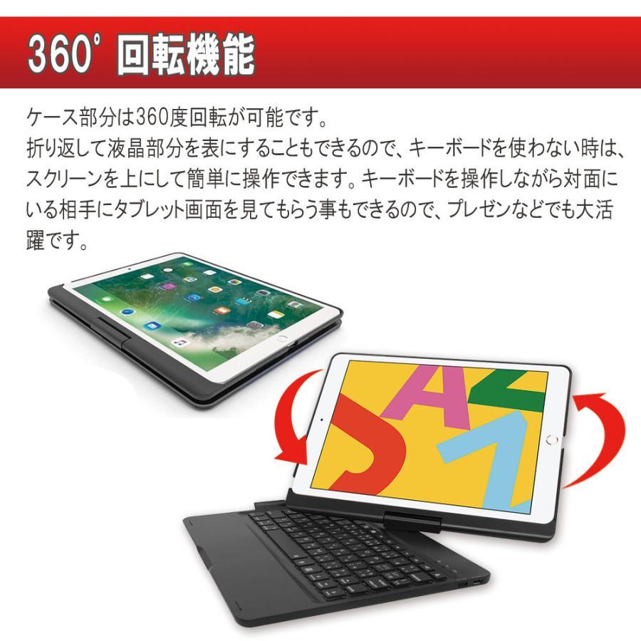 送料無料 iPad 10.2/9.7 (2018/2017)/air1/pro9.7/ air2/pro10.5/air3/Pro11 用/選択可能 かな日本語入力対応 キーボードケース 360度回転機能 7色LED pcastore 02