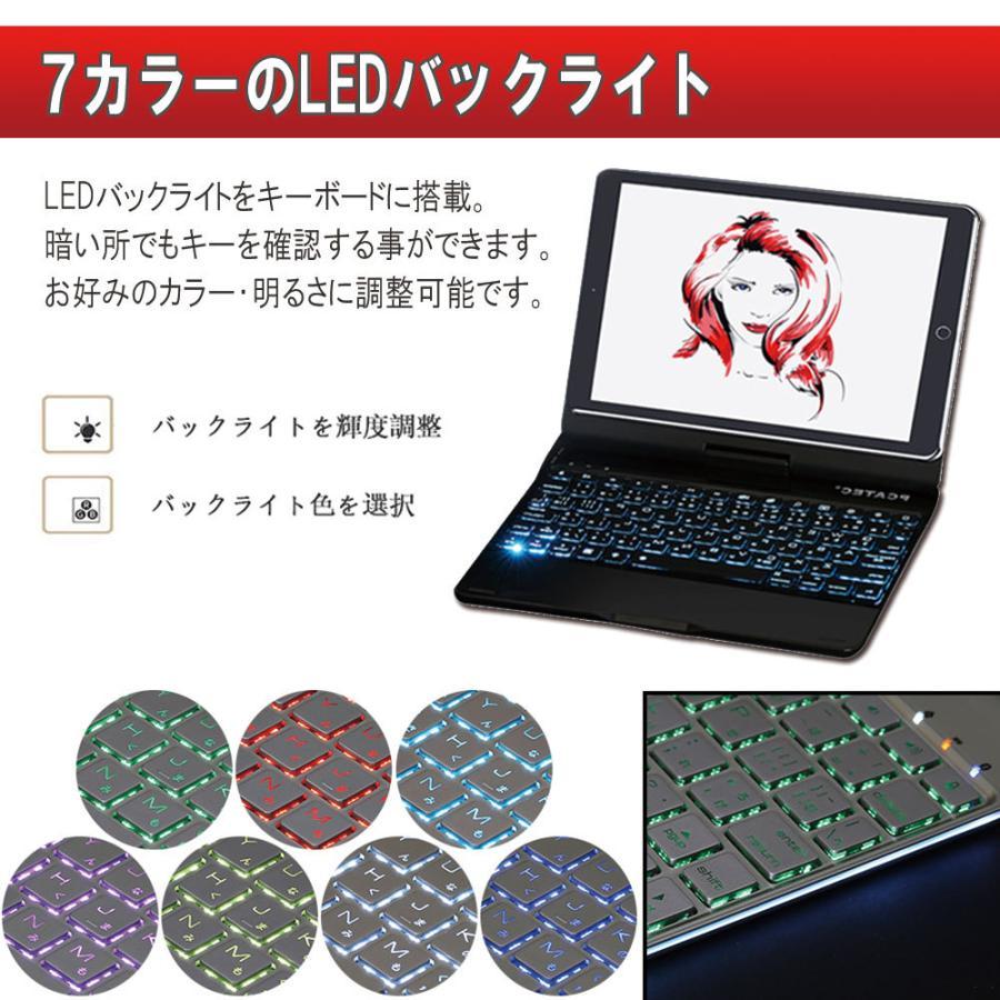 送料無料 iPad 10.2/9.7 (2018/2017)/air1/pro9.7/ air2/pro10.5/air3/Pro11 用/選択可能 かな日本語入力対応 キーボードケース 360度回転機能 7色LED pcastore 03