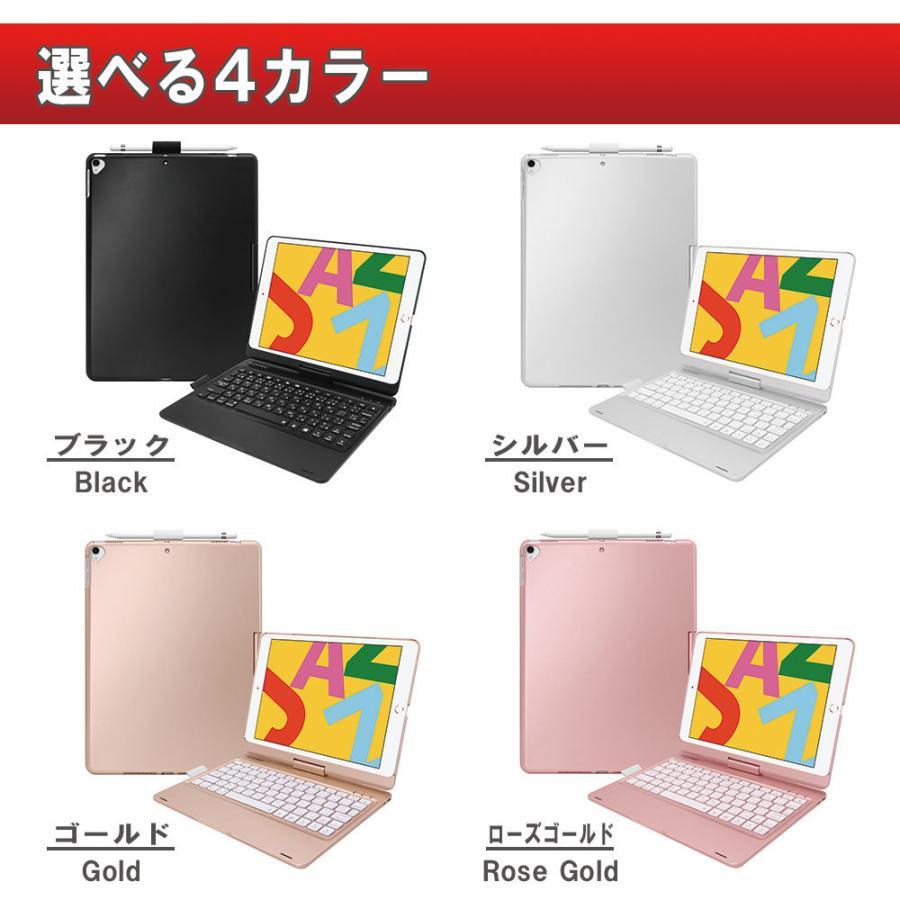 送料無料 iPad 10.2/9.7 (2018/2017)/air1/pro9.7/ air2/pro10.5/air3/Pro11 用/選択可能 かな日本語入力対応 キーボードケース 360度回転機能 7色LED pcastore 05