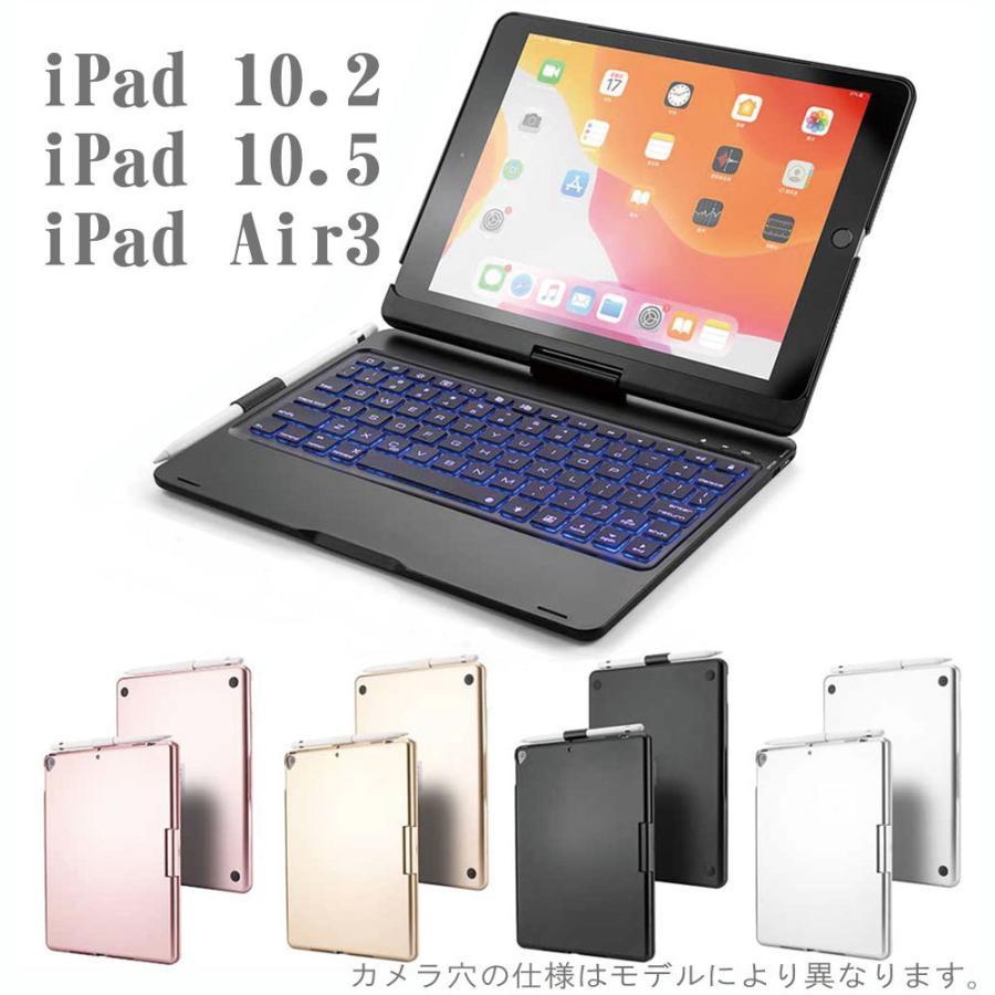 送料無料 iPad 10.2/9.7 (2018/2017)/air1/pro9.7/ air2/pro10.5/air3/Pro11 用/選択可能 かな日本語入力対応 キーボードケース 360度回転機能 7色LED pcastore 06