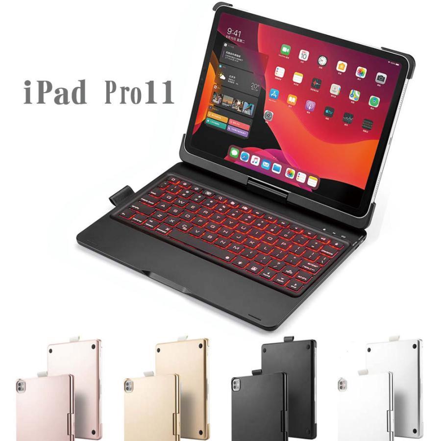 送料無料 iPad 10.2/9.7 (2018/2017)/air1/pro9.7/ air2/pro10.5/air3/Pro11 用/選択可能 かな日本語入力対応 キーボードケース 360度回転機能 7色LED pcastore 07