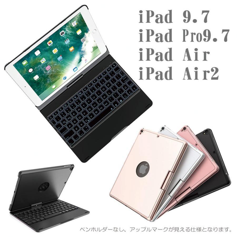 送料無料 iPad 10.2/9.7 (2018/2017)/air1/pro9.7/ air2/pro10.5/air3/Pro11 用/選択可能 かな日本語入力対応 キーボードケース 360度回転機能 7色LED pcastore 08