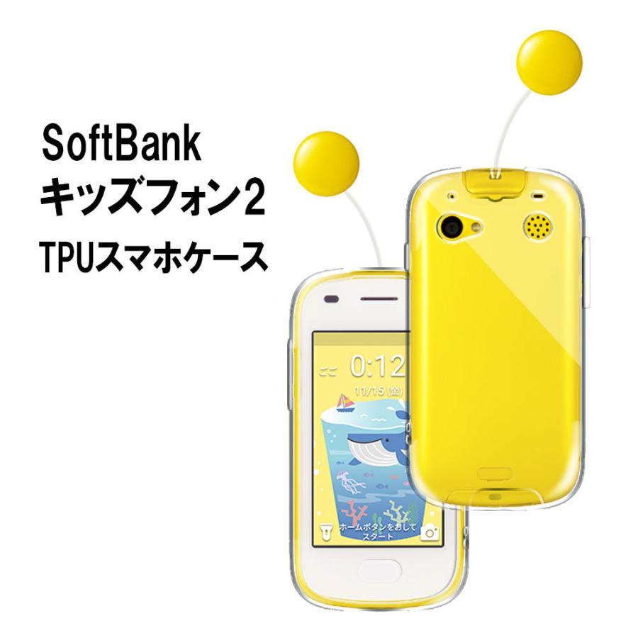 キッズフォン2 ソフトケース TPU保護ケース カバー Kids phone 2 透明 クリア TPU 素材 背面カバー 超軽量 耐衝撃 落下防止 pcastore