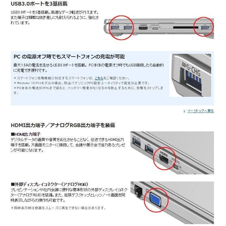 在宅勤務対応 Panasonic Let's note CF-SZ5 第六世代Core-i5 RAM:8GB SSD:256GB USB3.0 Webカメラ Win10 中古ノートパソコン pcmax 06